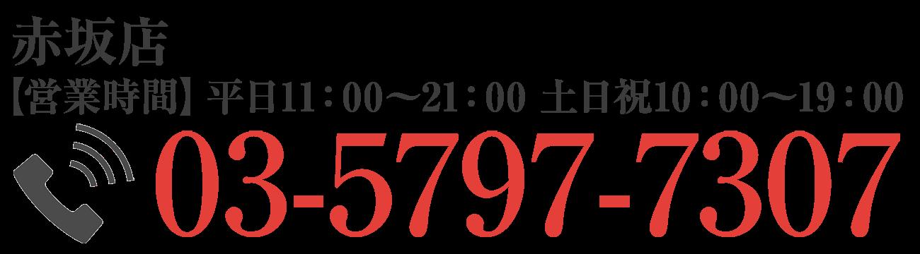 Customer Service03-5797-7307