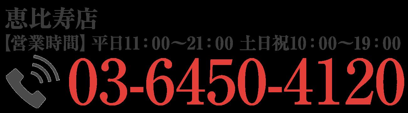 Customer Service 03-6450-4120